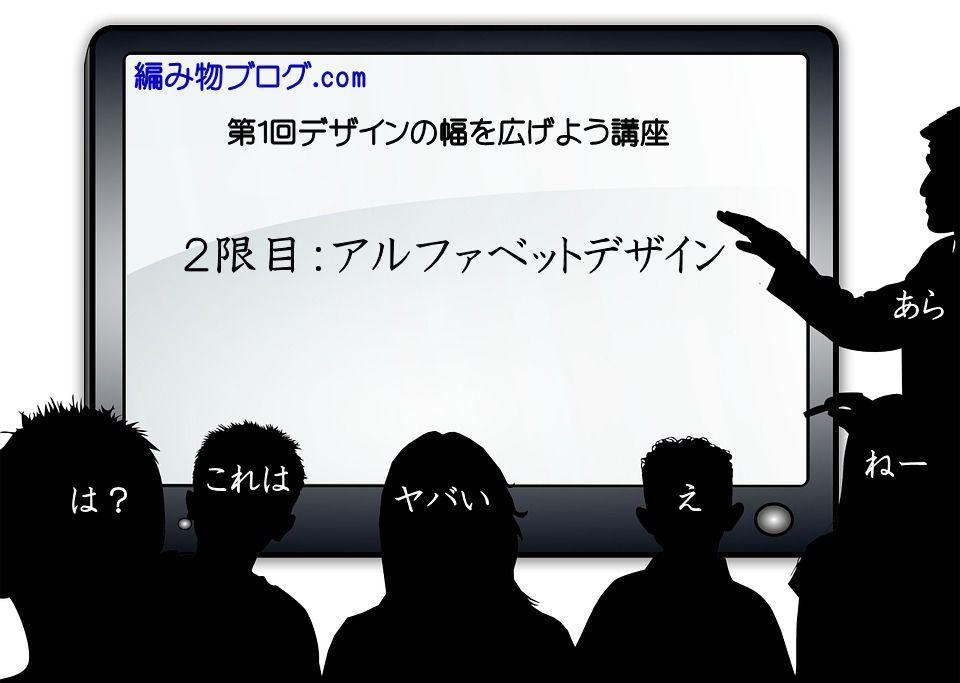 【デザインの幅を広げよう講座】第1回:2限目アルファベットデザイン